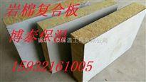 1200x600天津外墙岩棉复合板生产厂家