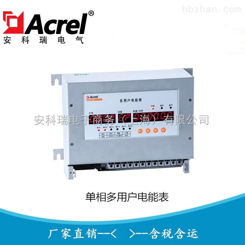 安科瑞远控型单相多用户电能表