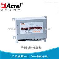 ADF100-Y安科瑞遠控型單相多用戶電能表