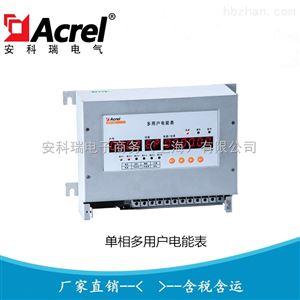 ADF100-Y安科瑞远控型单相多用户电能表