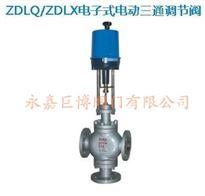 ZDLQ电子式三通调节阀/巨博制造