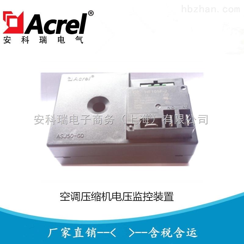 安科瑞ASJ系列空调压缩机电压监控装置直销