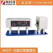WGT-S塑料抛光率评定透光雾度测定仪赛成