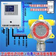 固定式氫氣檢測報警器,氣體探測儀器聯網型監控