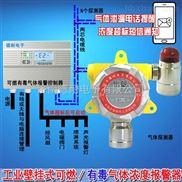 防爆型氧气泄漏报警器,可燃性气体报警器智能监控