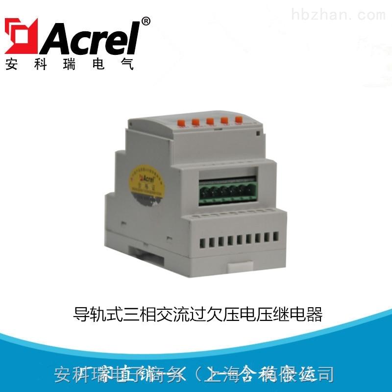 安科瑞ASJ系列导轨式三相交流电压继电器