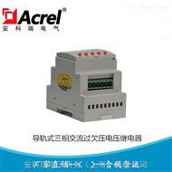 ASJ10-AV3安科瑞ASJ系列导轨式三相交流电压继电器