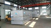 LK-20m³/d-SP新型全自动洗鱼污水处理设备装置