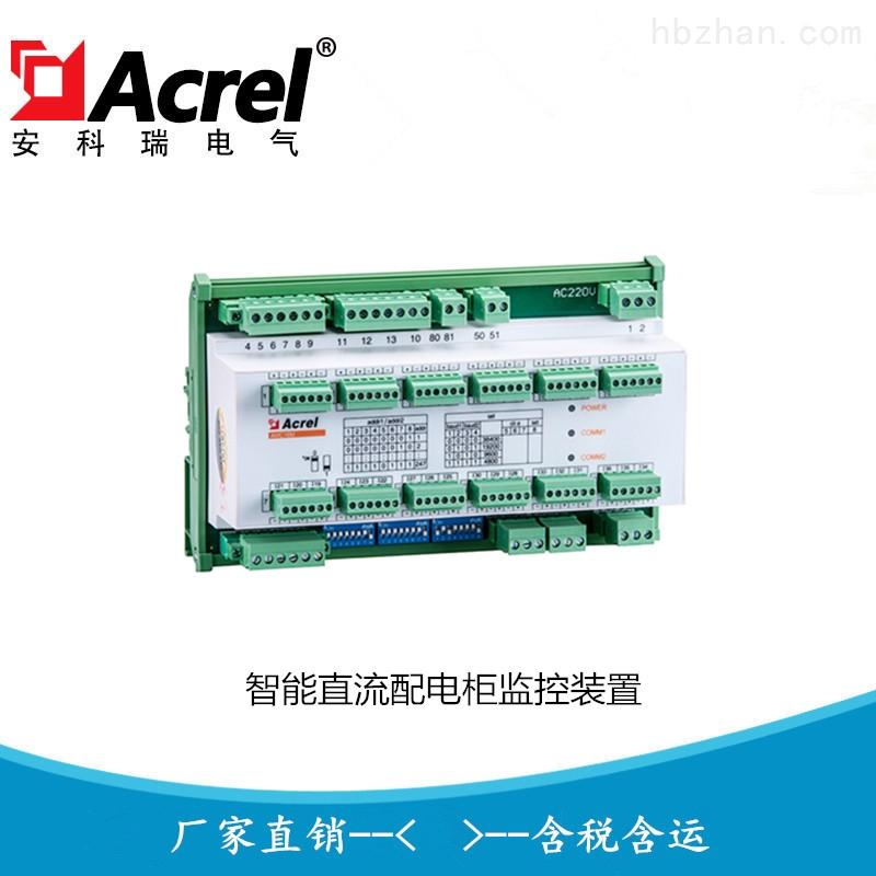 安科瑞AMC系列直流配电柜监控装置