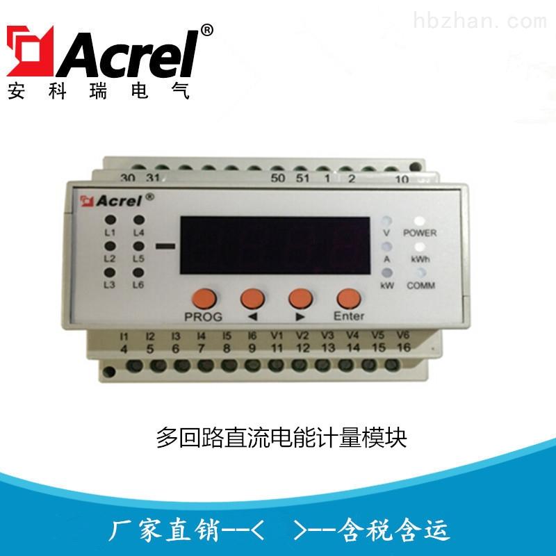 AMC系列基站直流电能计量模块