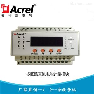 AMC16DE6AMC系列基站直流电能计量模块