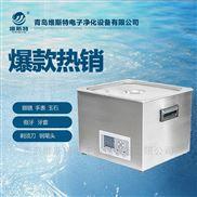 超聲波清洗機多少錢