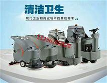 国产全自动扫地机 自动手推式拖地机 洗地机