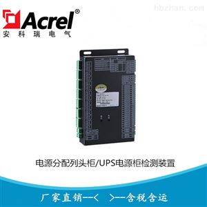 AMC16ZH安科瑞AMC系列UPS电源柜监控装置