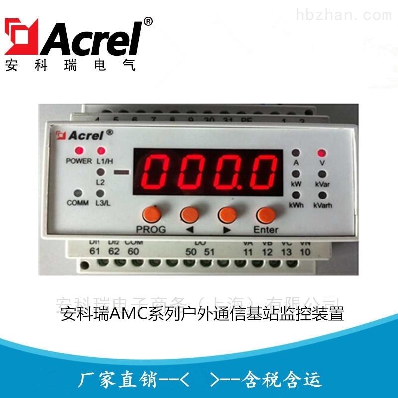 安科瑞AMC系列户外通信基站监控装置
