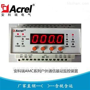 AMC16-E3/A安科瑞AMC系列户外通信基站监控装置