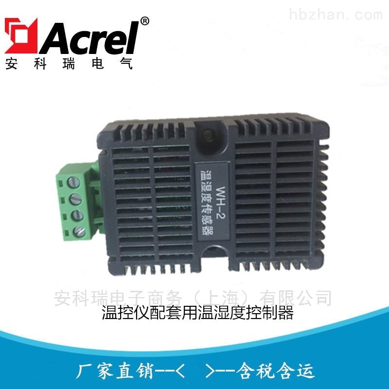 安科瑞ARTM系列温控仪配套用温湿度传感器