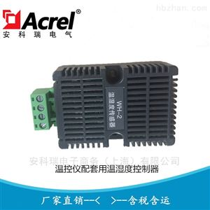 WH-2安科瑞ARTM系列温控仪配套用温湿度传感器