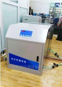 医疗美容废水处理设备