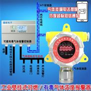 防爆型乙酸丁酯濃度報警器,毒性氣體報警器有哪些功能