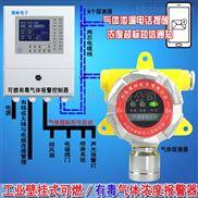 加油站汽油泄漏报警器,毒性气体报警器微信云监测