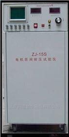 ZJ-15S匝间耐压测试仪 耐压试验仪