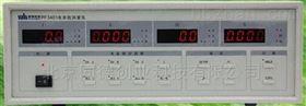 PF3401三相电参数测量仪