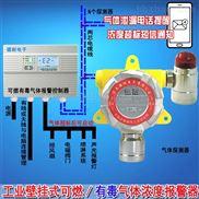 壁挂式二氧化碳气体报警器,可燃性气体报警器无线监测