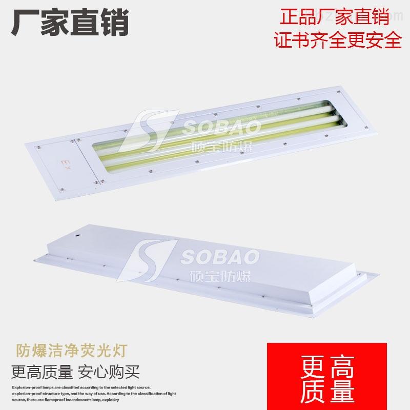 BJY3x36W三管防爆洁净荧光灯嵌入式