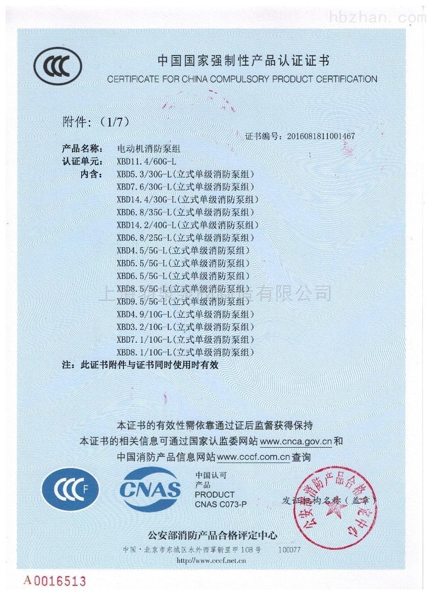 消防CCCF认证证书