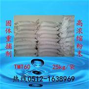 固体重捕剂TMT60