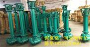 耐腐液下泵厂家50YW15-25-2.2KW立式液