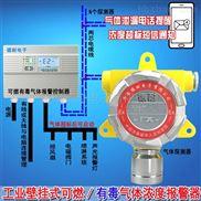 化工厂车间液化气浓度报警器,可燃气体探测仪无线监测