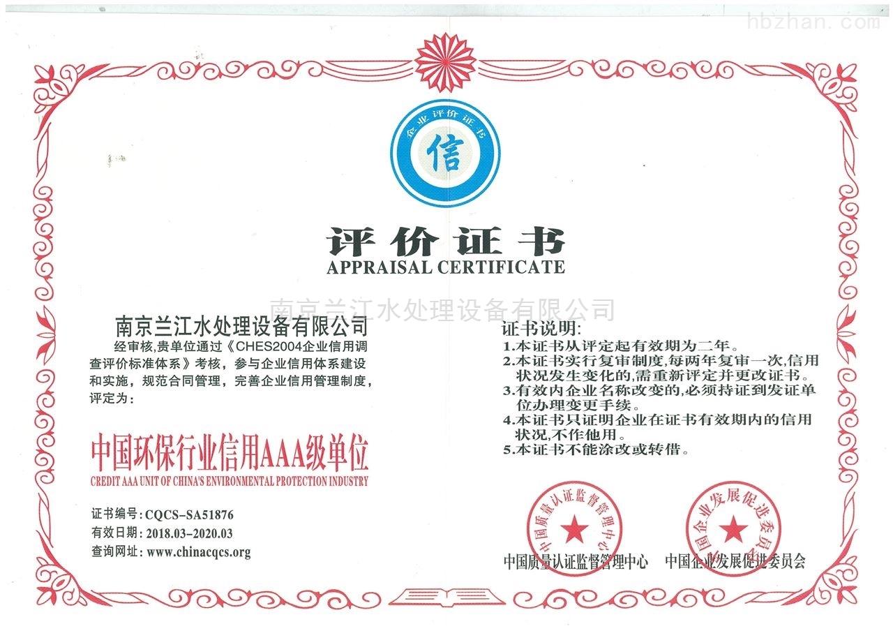 中国环保行业信用AAA级单位评价证书