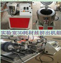 上海实验小型塑料抽粒机