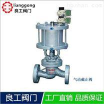 上海良工閥門廠 鑄鋼高溫氣動法蘭截止閥
