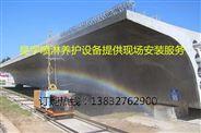 供应大型制梁场桥梁全自动喷淋养护设备厂家