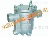 CS11H自由浮球式蒸汽疏水阀/巨博制造