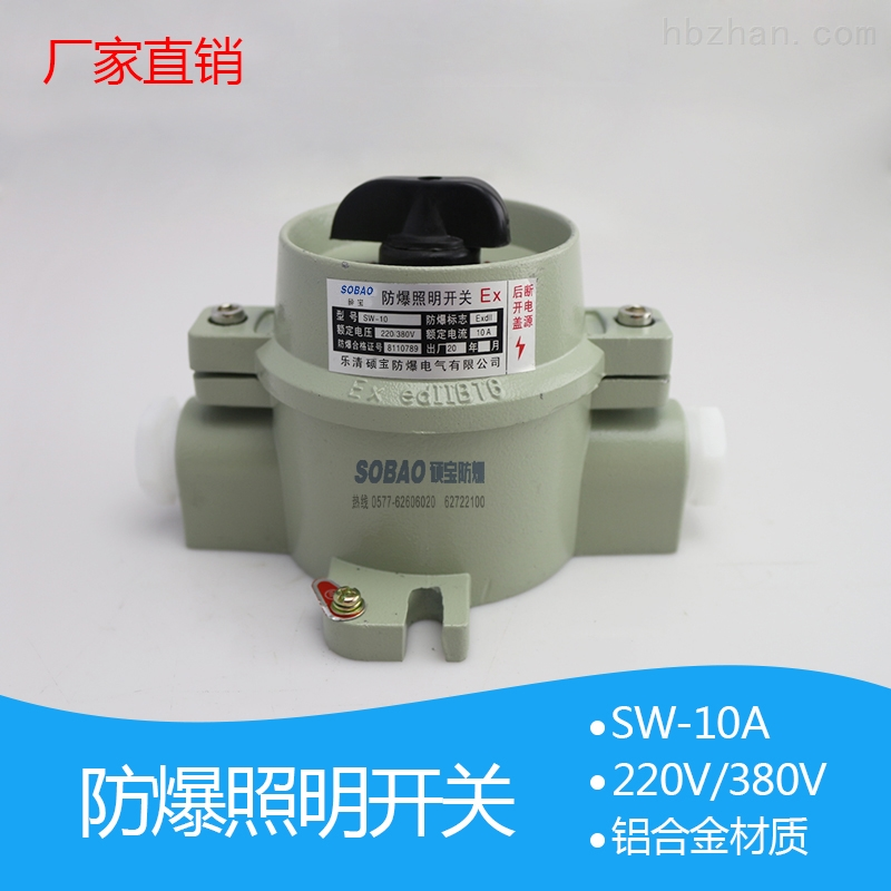SW-10A防爆照明开关220V/380V
