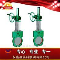 Z573X型伞齿轮浆液阀