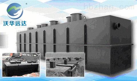 生活污水/废水处理装置信誉保证