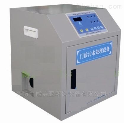 小型诊所专业废水处理设备厂家