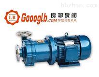 14CQ-5CQ型不锈钢磁力驱动泵