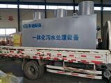 南昌地埋式生活污水处理设备