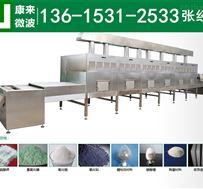化工原料干燥设备,微波快速干燥机