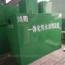 hy-wsz1000吨污水处理设备批发
