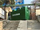 長沙市食品廠污水處理設備一體化AOO