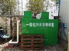 馬鞍山地埋式污水處理設備一體化AOO