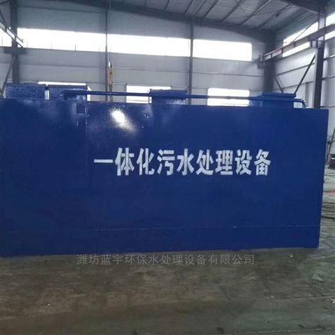 大同一体化污水处理设备厂养殖生活