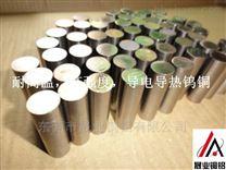 W70鎢銅電極棒,進口W70鎢銅棒